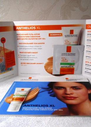 Пробники солнцезащитного гель-крема для лица с тонирующим эффектом