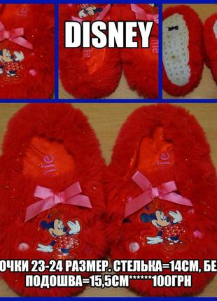Disney тапочки 23-24 размер минни маус