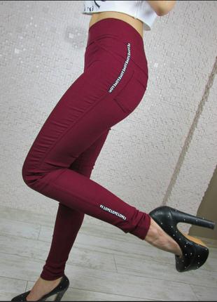 Трендовые стильные брюки скинни с надписями бордо, черные, синие, хаки до 52р