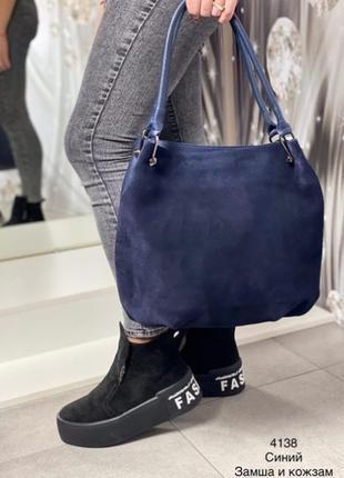 Сумка-мешок цвет синий натуральная замша
