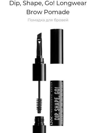 Nyx professional makeup помадка для бровей {новая}
