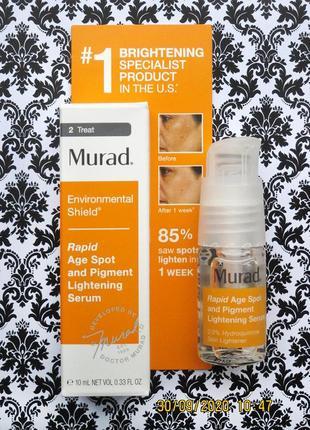 Осветляющая сыворотка против пигментных пятен murad rapid age spot & pigment serum 10мл