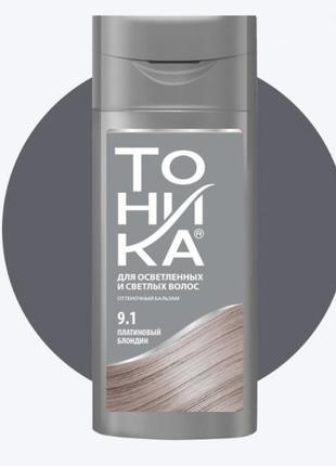 """Тоника оттеночный бальзам для волос """"платиновый блондин"""" 9.1"""