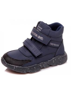 Демисезонные детские ботинки для мальчика weestep (сказка) рр.26-31