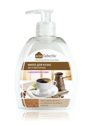 Мыло для кухни с ароматом кофе.