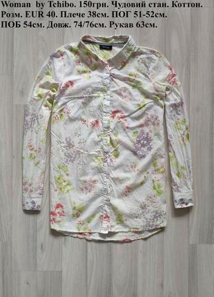 Классная женская рубашка размер 40