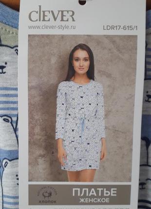 Уютное домашнее платье clever, принт с мишками,  размер m