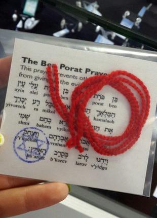 Красная нить из иерусалима. действительно - оригинал,  есть документы.