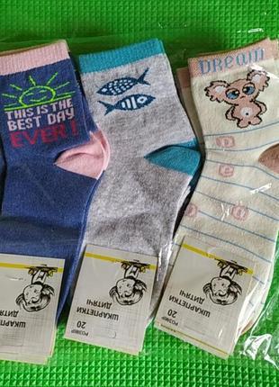 Детские носочки 20 р для девочки