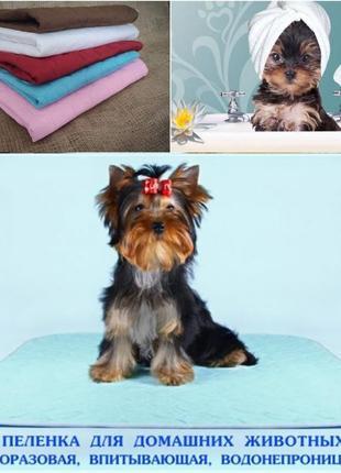 Пеленка коврик для животных многоразовая