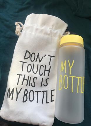Подарок бутылка don't touch my bottle новая с чехлом