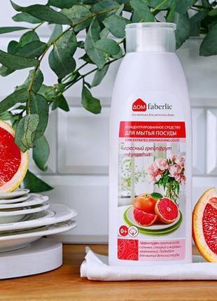Шок цена! средство концентрированное для мытья посуды с ароматом красного грейпфрута