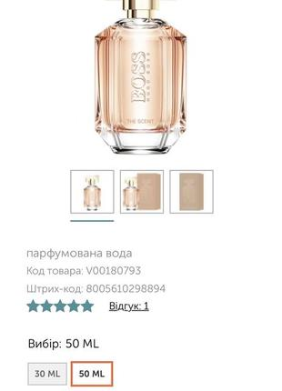 Парфюм hugo boss the scent