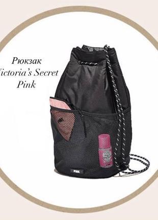 Рюкзак рюкзачек victoria's secret, виктория сикрет, вікторія сикрет оригінал