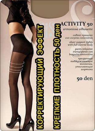 Женские колготки sisi activity 50 den