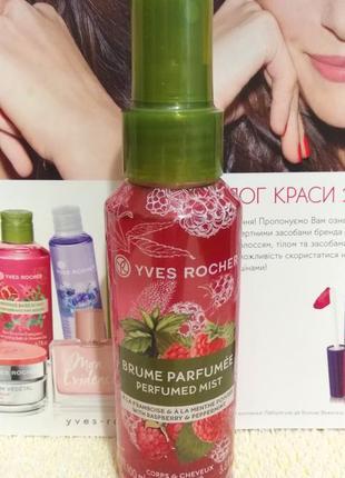Yves rocher парфюмированный спрей для тела и волос малина и мята ив роше малинка