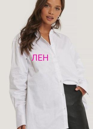 Натуральная льняная рубашка