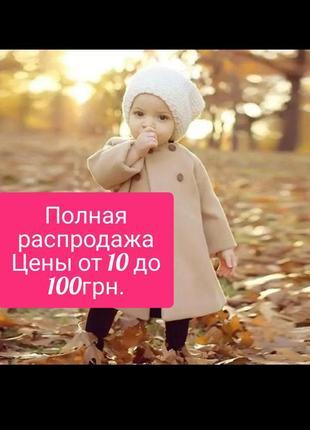 Крутое пальто ⭐⭐⭐