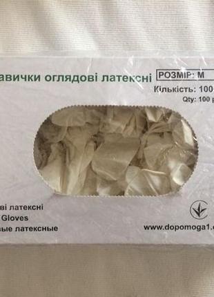 Перчатки латексные опудренные. medicare. опт. розница