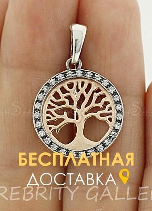 10% скидка подписчику подвес кулон серебряный дерево жизни i 362205 gd w серебро 925