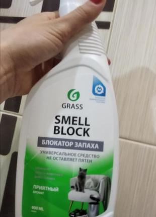 Блокатор запаха от грасс