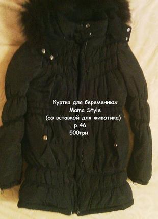 Куртка для беременых mama style