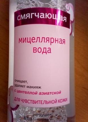Avon  мицеллярная вода