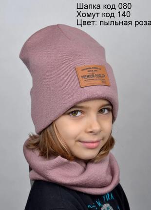 Комплект зимний для девочек от 7 лет
