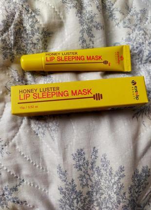 Бальзам для губ eyenlip