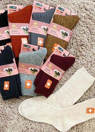 Носки тёплые без резинки