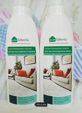 Концентрированное средство для чистки ковров и обивок faberlic фаберлик