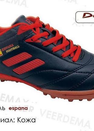 Кроссовки бутсы кожаные футбольные сороконожки demax 32-36