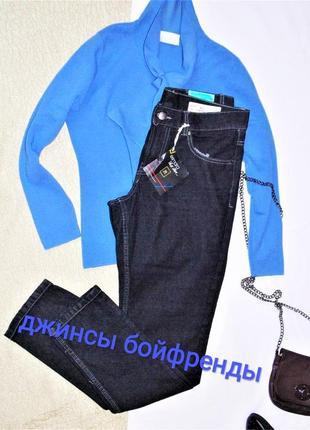 """esmara"" новые джинсы бойфренды размер 28"