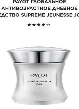 Payot глобальное антивозрастное дневное средство supreme jeunesse jour