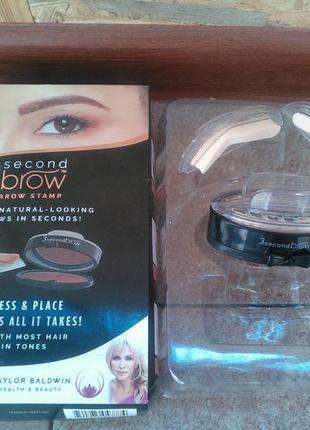 Набір штампів для брів 3 second brow eyebrow stamp (формы для бровей)
