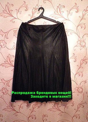Распродажа!!!  юбка под кожу питона от gerry weber