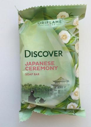 Мило «японські церемонії». нове! гарного запаху)