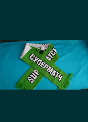 Продам футбольный шарфик шарф