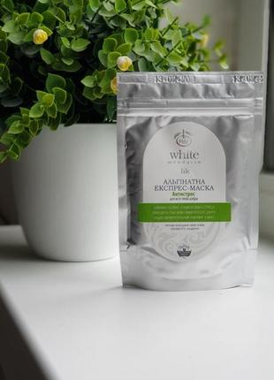 Альгинатная экспресс-маска «антистресс» серии проросшие зерна   white mandarin