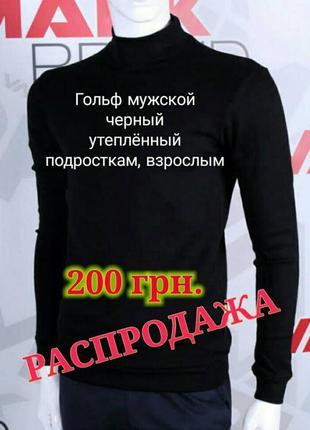 Мужской утепленный черный гольф, размер l