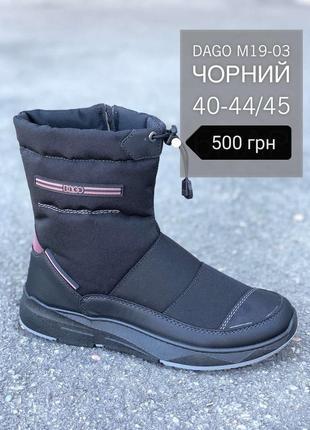 Сапоги дутики ботинки утеплённые зимние непромокаемые
