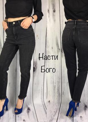 Джинсы высокая посадка мом джинсы бойки