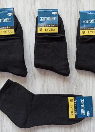 Махровые чёрные носки житомир
