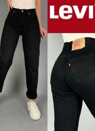 Чёрные базовые джинсы мом винтаж высокая посадка levis 501.