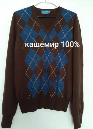 Свитер кашемир 100% пуловер  джемпер haines& bonner унисекс