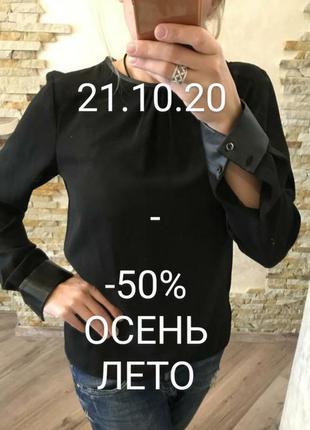 Рубашка с кожаными манжетами и горловиной новая сток