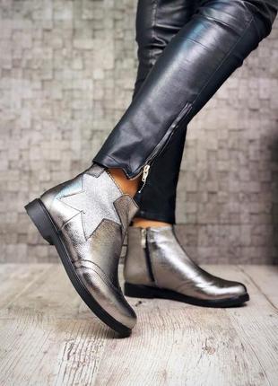 ❤ женские серебристые кожаные осенние демисезонные ботинки ботильоны ❤