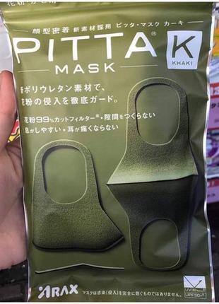 Многоразовые маски pitta mask khaki , оригинал