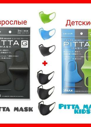 Набор многоразовых масок. pitta mask. оригинал. 6 шт