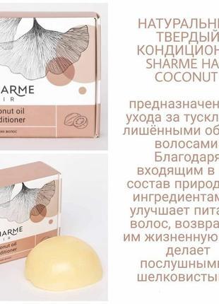 Greenway натуральный сухой шампунь sharme hair coconut oil